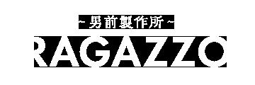 RAGAZZO男前製作所
